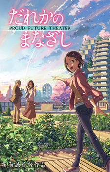 Dareka no Manazashi / Чей-то взгляд