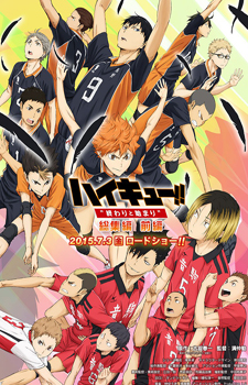 Haikyuu!! Movie 1: Owari to Hajimari / Волейбол!! Фильм 1: Начало и конец