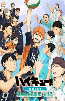 Haikyuu!! Movie 2: Shousha to Haisha / Волейбол!! Фильм 2: Победители и проигравшие