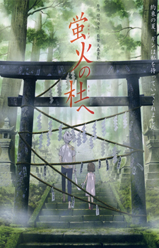 Hotarubi no Mori e / В лес, где мерцают светлячки