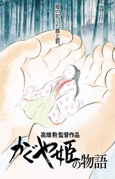 Kaguya-hime no Monogatari / Сказка о принцессе Кагуя