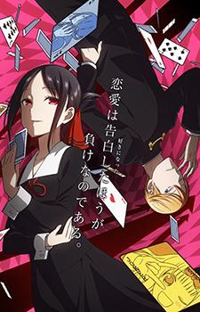 Kaguya-sama wa Kokurasetai: Tensai-tachi no Renai Zunousen / Госпожа Кагуя: в любви как на войне