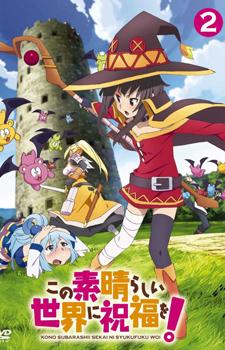 Kono Subarashii Sekai ni Shukufuku wo! 2 / Этот замечательный мир! 2