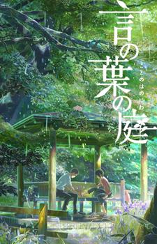 Kotonoha no Niwa / Сад изящных слов