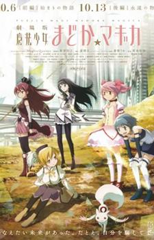 Mahou Shoujo Madoka★Magica Movie 1: Hajimari no Monogatari / Девочка-волшебница Мадока★Волшебный фильм 1: История начала