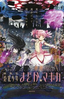 Mahou Shoujo Madoka★Magica Movie 2: Eien no Monogatari / Девочка-волшебница Мадока★Волшебный фильм 2: История вечности