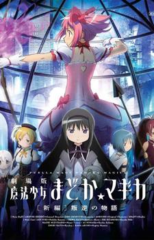 Mahou Shoujo Madoka★Magica Movie 3: Hangyaku no Monogatari / Девочка-волшебница Мадока★Волшебный фильм 3: История восстания