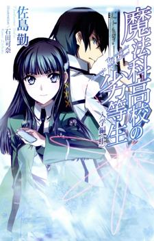 Mahouka Koukou no Rettousei / Непутёвый ученик в школе магии