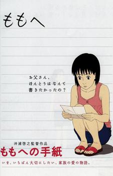 Momo e no Tegami / Письмо для Момо