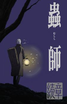 Mushishi Zoku Shou / Мастер муси: Следующая глава