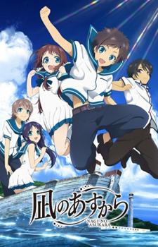 Nagi no Asukara / Безоблачное завтра