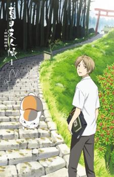Natsume Yuujinchou / Тетрадь дружбы Нацумэ