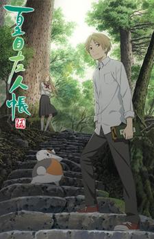 Natsume Yuujinchou Go / Тетрадь дружбы Нацумэ 5