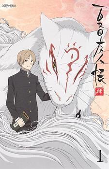 Natsume Yuujinchou Shi / Тетрадь дружбы Нацумэ 4