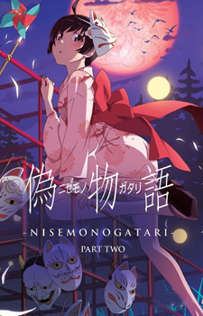 Nisemonogatari / Истории подделок