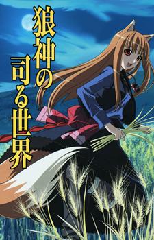 Ookami to Koushinryou: Ookami to Kohakuiro no Yuuutsu / Волчица и пряности: Волчица и янтарная меланхолия
