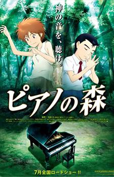 Piano no Mori / Рояль в лесу