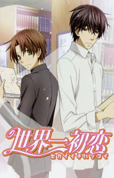 Sekaiichi Hatsukoi OVA / Лучшая в мире первая любовь OVA