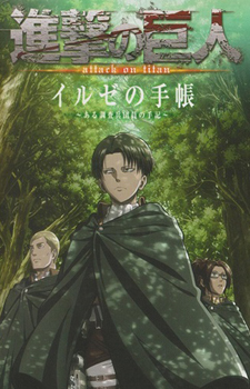 Shingeki no Kyojin OVA / Вторжение гигантов OVA