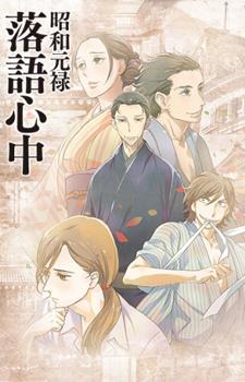 Shouwa Genroku Rakugo Shinjuu / Сёва-Гэнроку: Двойное самоубийство по ракуго