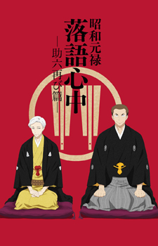 Shouwa Genroku Rakugo Shinjuu: Sukeroku Futatabi-hen / Сёва-Гэнроку: Двойное самоубийство по ракуго 2