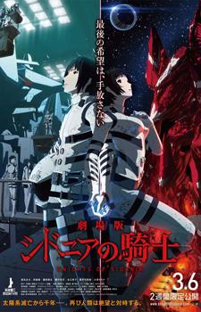 Sidonia no Kishi: Daikyuu Wakusei Seneki / Рыцари Сидонии: Битва за девятую планету