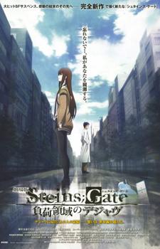 Steins;Gate: Fuka Ryouiki no Dejà vu / Врата Штейна: Зона загрузки дежавю