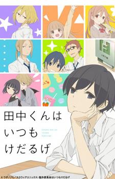 Tanaka-kun wa Itsumo Kedaruge / Всегда вялый Танака-кун