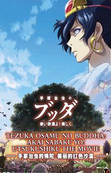 Tezuka Osamu no Buddha: Akai Sabaku yo! Utsukushiku / Будда Тэдзуки Осаму