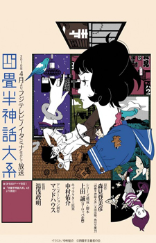 Yojouhan Shinwa Taikei / Сказ о четырех с половиной татами