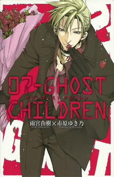 07 - Ghost: Children / Седьмой дух: Дети