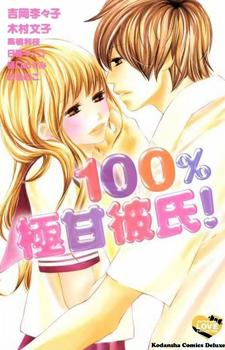 100% Gokuama Kareshi / 100% Очень сладкий парень