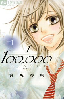 10-manbun no 1 / 1/100000