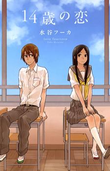 14 Sai no Koi / Любовь в 14
