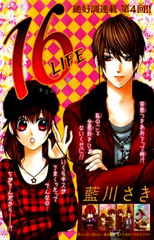 16 Life / 16 лет