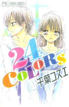 24 Colors: Hatsukoi no Palette / 24 Цвета