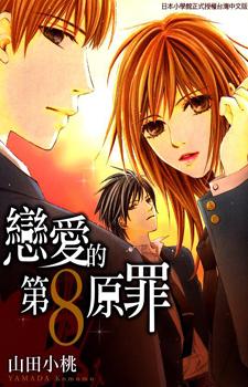 8-banme no Tsumi / Ошибка № 8