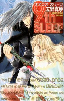 9th Sleep / Девятый сон