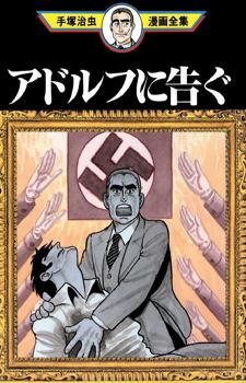 Adolf ni Tsugu / Адольф