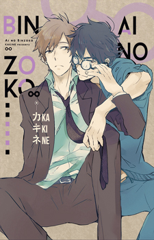 Ai no Binzoko / Стеклянная любовь
