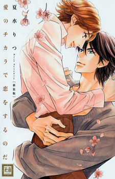 Ai no Chikara de Koi wo Suru no da / Пылкая любовь