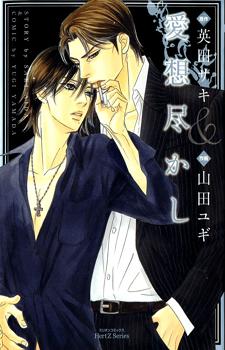 Aiso Tsukashi / Слова, причиняющие боль