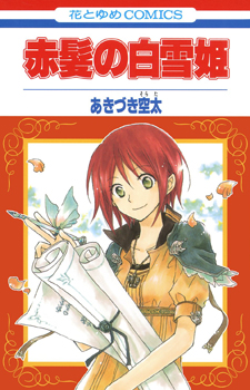 Akagami no Shirayuki hime / Красноволосая принцесса Белоснежка