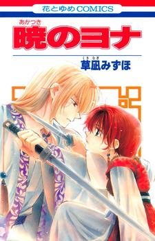 Akatsuki no Yona / Иона на заре