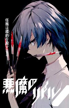 Akuma no Riddle / Загадка истории Дьявола