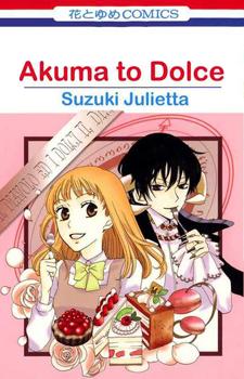 Akuma to Dolce / Демон и сладости