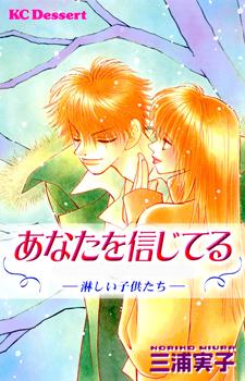 Anata wo Shinjiteru: Sabishii Kodomotachi / Я верю в тебя: Одинокие дети