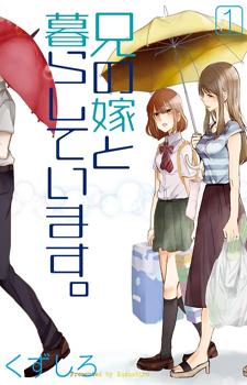 Ani no Yome to Kurashite Imasu / Жизнь с женой моего брата