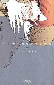 Ano Ko ga Kare wo Suki na Riyuu / Почему я так люблю его