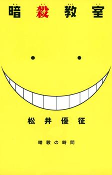 Ansatsu Kyoushitsu / Класс убийц